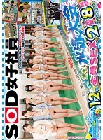 SOD Female Employees - 2016 Swimming Competition - It's So Hot They'll Need A Creampie! 12 Girls All Get Fucked, 8 Hours Download
