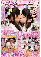 """The Magic Mirror Number Bus We Asked College Girl Babes Wearing The """"Twin Look"""" To Have Their First Deep Kiss! When Their Lust Catches Fire, These Two Best Friends Will Grind Their Pussies Together In A Race To The Top Of Cum Nation! Kyoko Maki Download"""