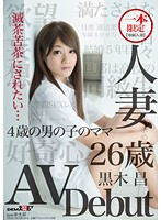 A One Time Only Deal A Married Woman Sho Kuroki, Age 26 In Her AV Debut 下載