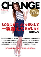 I Came To SOD, And I Think I Crossed The Line As An AV Actress Anri Kizuki Download