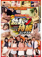 Four Amateur Couples Fuck With 1,000,000 Yen On The Line 1st Round The Erection Endurance Contest Download