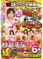 SOD Fan Appreciation Festival A Bus Tour To Rescue Amateur Boys On A Mission Of Happiness Endure Ultra Super Class Pleasure And Get Some Sex! Mana Sakura Is Leading 6 Sexually Amazing Cheerleader Girls On The Orgasmic Hot Springs Vacation Of A Lifetime Download