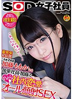 """SOD Female Employees The Youngest Member Of The Marketing Department, In He 2nd Year Momo Kato (Age 21) In A Thrilling Office Love Affair With Her Co-Worker """"Because I Love You..."""" All Cum Face Sex, All The Time Download"""