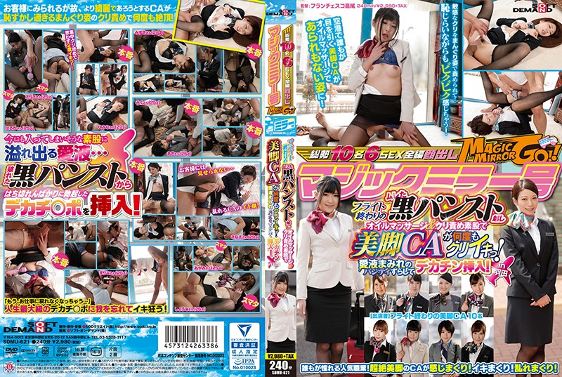 SDMU-621 Magic Mirror Melanized Black Pantyho Over Missed Flight Oil Massage & Crispy Hairpin With Beautiful Leg CA Repeatedly And Repeatedly!Panty Slipping Off With Love Juice And Inserting Decacin!In Haneda