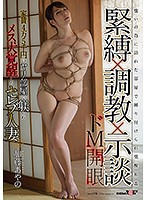 S&M x Breaking In x Settlement Masochistic Awakenings This Celebrity Married Woman Got Domesticated Like A Bitch At This 45,000 Yen Per Month Fuck Room Ayano Fuji Download