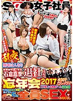 The Orgy & Bushy Bush Sales Department Maki Ishikura Retirement Party 2017 Year End Party She's Dripping All Her Pussy Juices! The Erotic Game Of Shame Is On Full Display 6 SOD Female Employees Who Get Excited When Watched Are Offering Full Sexual Hospitality Download
