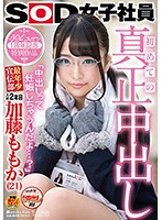 """My First Creampie """"Won't I Get Pregnant If You Creampie Me...?"""" An SOD Female Employee The Youngest Girl In The Marketing Department Her 2nd Year On The Job Momo Kato (21 Years Old) 1 Year Debut Anniversary Download"""