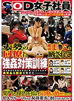 SOD Female Employee Rape Training She Was Exposed In Ecstasy In Front Of All Her Co-Workers 下載