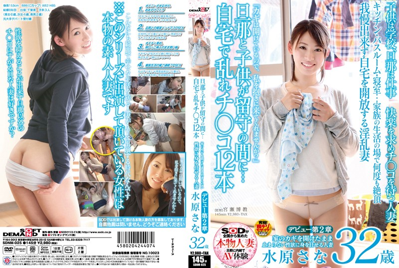 SDNM-025 Housewives Enjoy Sex Without Locking Their Doors: Sana Mizuhara's (32 Years Old) Debut Vol. 2! While Her Family's Gone, She Takes In 12 Cocks!