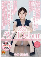 Without A Trace Of Doubt, A Dignified And Beautiful Married Woman Mayumi Imai, Age 37 In Her AV Debut 下載