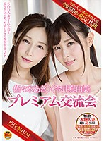 2 Of The Most Real And Beautiful Married Woman Babes From The SOD Married Woman Label Aki Sasaki x Mayumi Imai A Premium Gathering Download