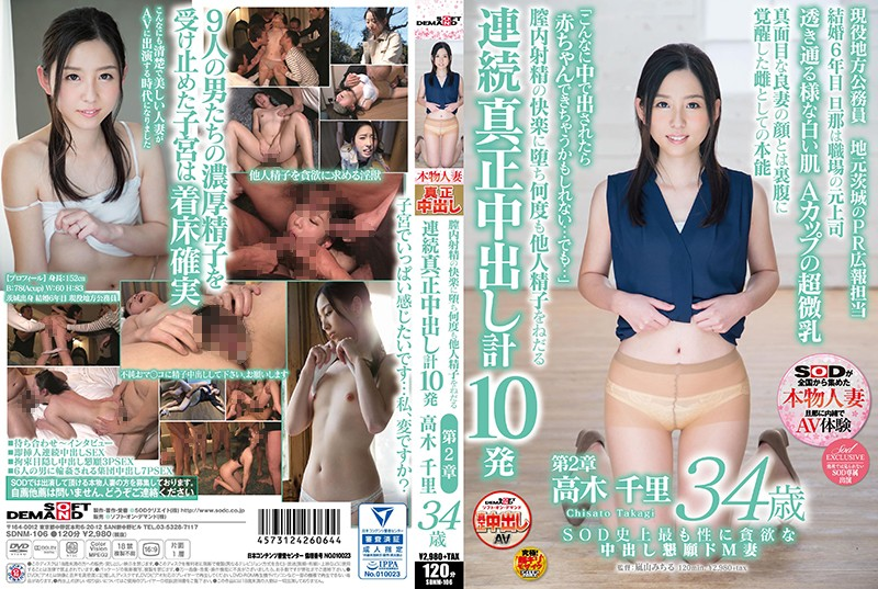 SDNM-106 The Horniest Maso Housewife In The History Of SOD Is Begging For Creampie Sex Chisato Takagi, Age 34 Chapter 2 Hooked On Pussy Drenching Ejaculation, She Keeps Begging For Sperm Over And Over Again In Genuine Creampie Sex 10 Cum Shots