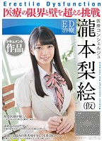 Erectile Dysfunction Treatment Concierge Rie Takimoto(Not Her Real Name) A Documentary A Challenge To Take On The Limits Of Medical Treatment Download
