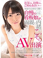 A Daughter Working At Her Family's Restaurant Makes A Porn Flick In Secret From Her Parents - Saki, 21 Years Old Download