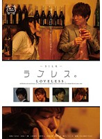 Loveless (1silk00037)