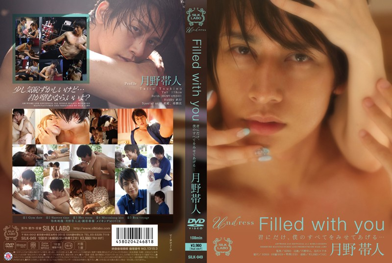SILK-049 Filled with you 月野帯人