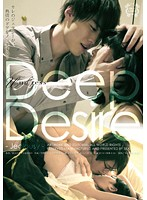 Deep Desire Download