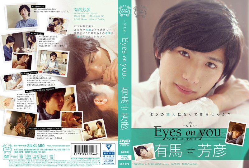 SILK-074 Eyes on you 有馬芳彦