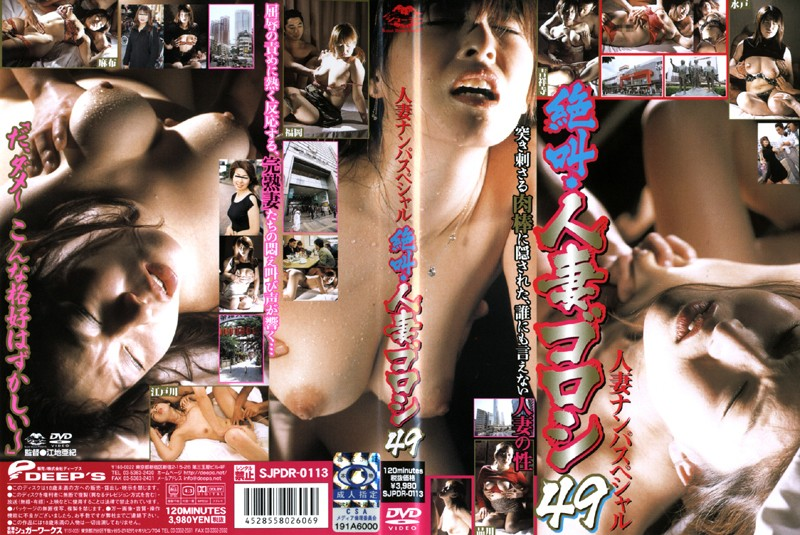 SJPDR-0113 Married Woman Picking Up Girls Special Screaming Married Women 49