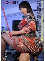 The Beautiful, Incredibly Gorgeous And Charismatic Company President Uses Her Attractive, Big Ass To Squash The Faces Of Men And Nurture Obedient Slaves With Ass Pressure And Forced Servicing Ryoko Murakami 下載