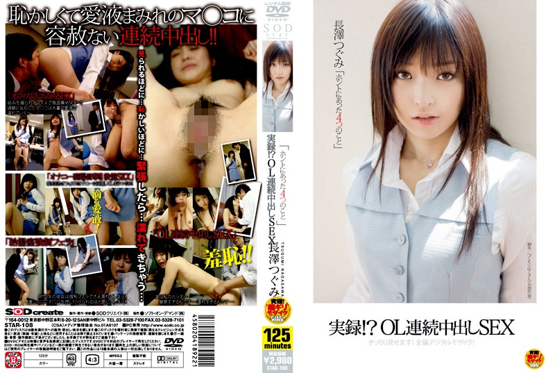 STAR-108 4 Real Stories True Stories!? Office Lady Serials Creampie Sex Churin Nagasawa
