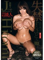 Celebrity Hitomi I'll Become Incontinent If This Goes On...mVISION (1star139)