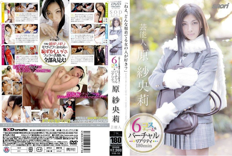 "STAR-152 Saori Hara Entertainer ""Hey, I Like Woman Wearing Any Clothes?"" 6 Costume & Virtual Reality"