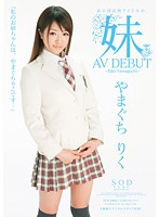 AV Debut National Young Girl Idol Riku Yamaguchi (1star00262)