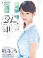 Nozomi Aso 24hrs Fucked Anytime Anywhere (1star00395)