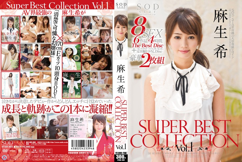 STAR-403 Nozomi Aso SUPER BEST COLLECTION vol. 1