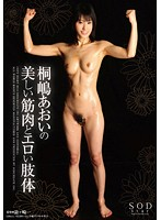 Aoi Kirishima 's Sexy Muscular Body (1star00440)