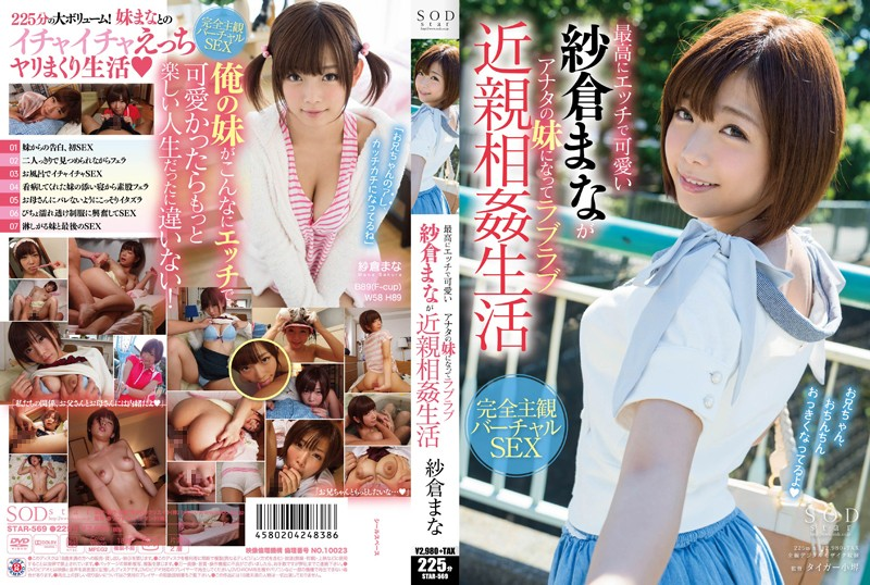 STAR-569 Enjoy The Life Of Incest With The Sexy And Cute Mana Sakura When She Becomes Your Sister
