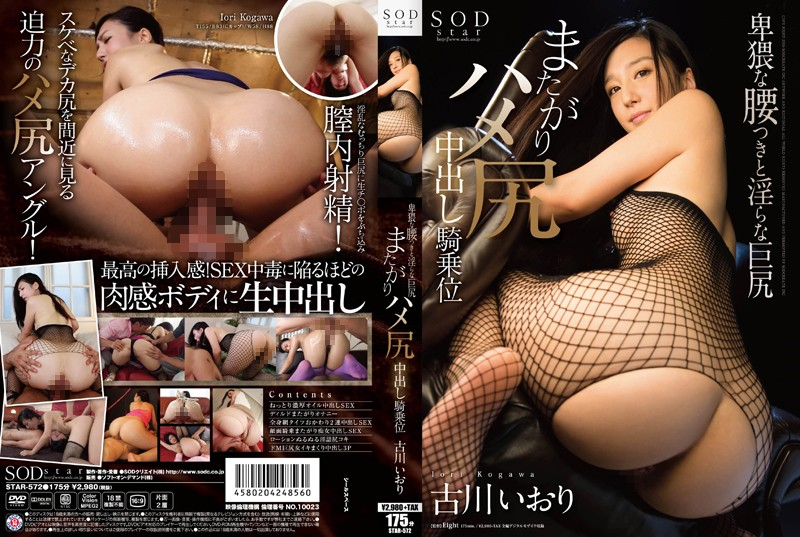 STAR-572 Obscene Hips And Big Indecent Tits! Taking A Creampie Up the Butt Cowgirl Style! Iori Kogawa