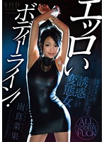 Manaka Minami And Her Erotic Bodyline! A Perverted Bitch Who Leads Men To Temptation While Wearing Tight Outfits To Show Off Her Gigantic Tits, Her Beautiful Waist, And Big Ass Download