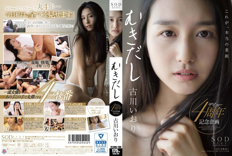 STAR-730 Exposed Iori Kogawa