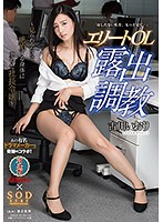 Iori Kogawa Elite Office Lady Exhibitionist Training - CEO's Slut Daughter Reaches Climax Just By Being Watched - Download