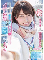 Masami Ichikawa Romantic Lovey Dovey Thrills Of Youth And Daydream School Cosplay Sex Fantasies Download