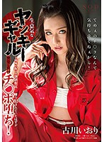 Iori Kogawa This Bitchy Gal Just Got Her Secret Found Out, And Now She's Being Forced Into Uniform Obedience! At First She Resisted Being Raped, But In The End, She Gave In To The Cock And Let Herself Enjoy The Ride! Download