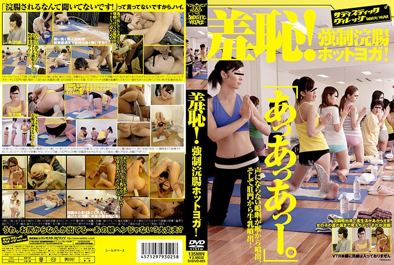 SVDVD-025 Shame! Forced Enema Hot Yoga