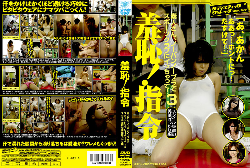 SVDVD-033 Shame! Amateur's Directive, And Gone To The Sports Club In Bra Panties! Daughter And Three Outstanding Chapter Bakkari Style