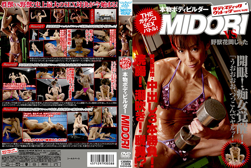 SVDVD-038 THE SEX Hardcore Battle! MIDORI Real Body Builder