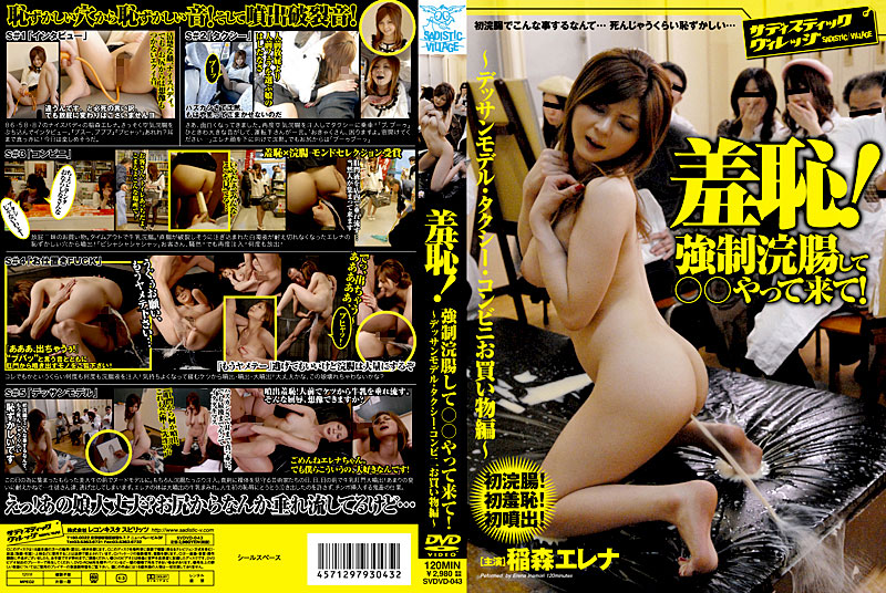 SVDVD-043 Shame! ○ ○ Enema Forced To Come! Hen Shopping Convenience Taxi - Drawing Model