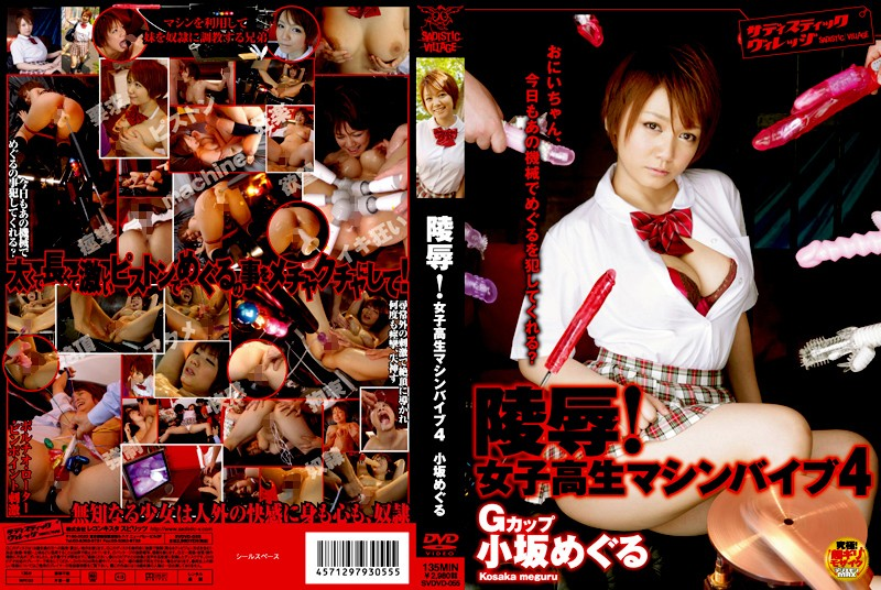 SVDVD-055 Insult! Kosaka Vibe Machine Over Four School Girls