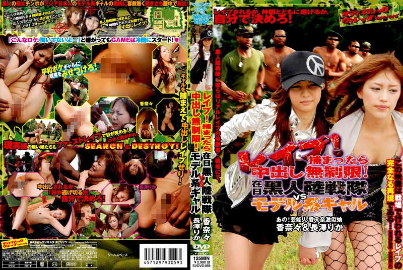 SVDVD-059 Rape! If You Are Caught Out In Unlimited! Gal System VS Model Black Naval Brigade In Japan