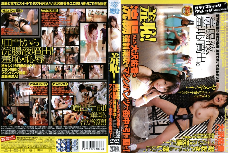 SVDVD-070 Shame! Murder On The Machine Pull Pants Yuka Osawa Was Also Forced To Squirting Enema!