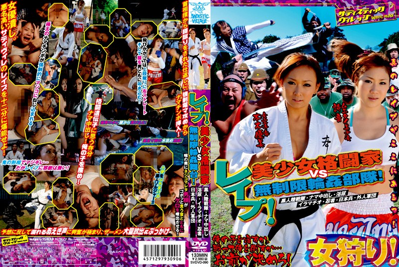 SVDVD-090 Rape! Unlimited VS Fighter Forces Girl Gangbang!