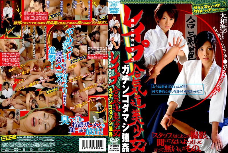 SVDVD-094 Rape! Hardcore Rape Game Cheats Wasteful But Unnecessary Aikido Girl