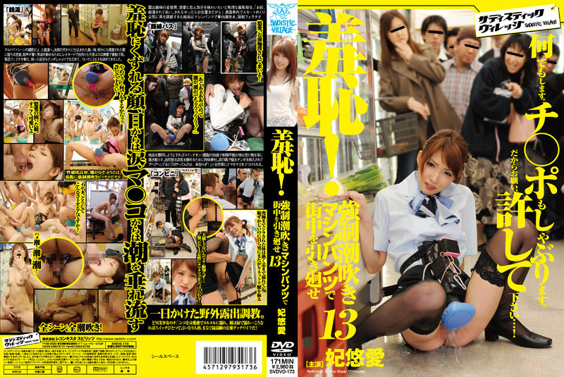 SVDVD-173 Shame! Dragged Around Town in Vibrator Panties and Forced to Squirt 13 Yua Kisaki - Yuko Kizaki), Yua Kisaki (Anna Nagasawa, Squirting, Shame, Rika Mizuhara, Featured Actress