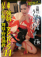 Shame! Forced Pissing Mechanical Panties - A Japanese Tradition! A Maiko's Outdoor Breaking In! 14 Chiaki Download