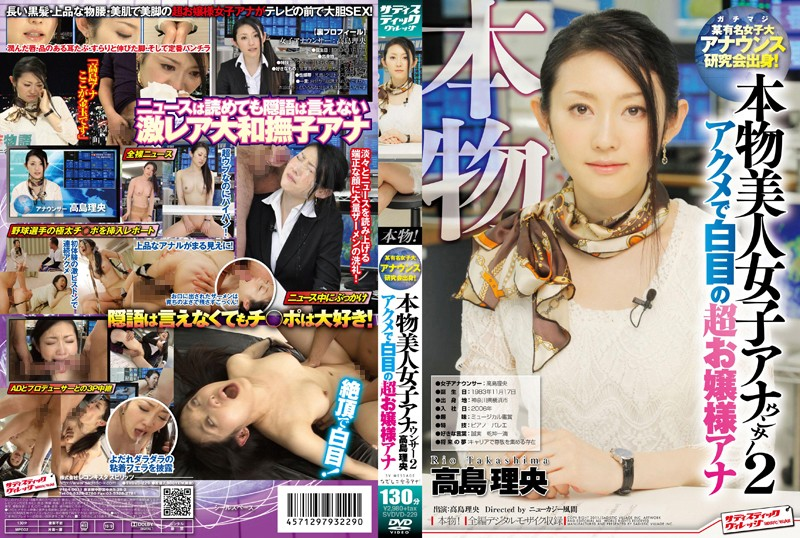 SVDVD-229 The Real Thing! Beautiful Female Announcer 2: Classy Announcer's Eyes Roll To The Back Of Her Head In Orgasm Rio Takashima